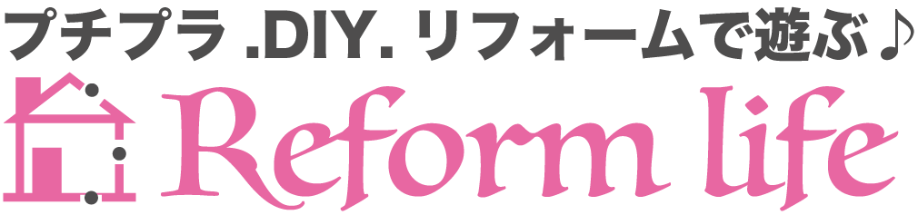 Reform life~お役立ち情報サイト~・プチプラ・DIY・外壁・屋根・内装